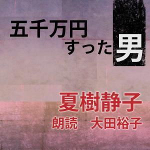 [ 朗読 CD ]五千万円すった男  [著者:夏樹静子]  [朗読:大田裕子] 【CD1枚】 全文朗読 送料無料 store-kotonoha