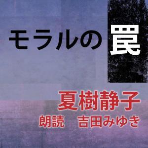 [ 朗読 CD ]モラルの罠  [著者:夏樹静子]  [朗読:吉田みゆき] 【CD2枚】 全文朗読 送料無料 store-kotonoha