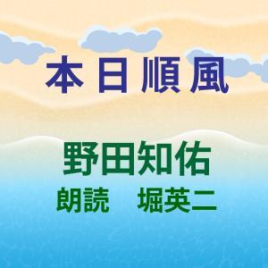 [ 朗読 CD ]本日順風  [著者:野田知佑]  [朗読:堀英二] 【CD5枚】 全文朗読 送料無料 store-kotonoha