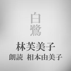 [ 朗読 CD ]白鷺  [著者:林芙美子]  [朗読:相本由美子] 【CD2枚】 全文朗読 送料無料 文豪|store-kotonoha