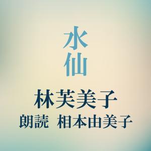 [ 朗読 CD ]水仙  [著者:林芙美子]  [朗読:相本由美子] 【CD1枚】 全文朗読 送料無料 文豪|store-kotonoha