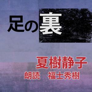 [ 朗読 CD ]足の裏  [著者:夏樹静子]  [朗読:福士秀樹] 【CD1枚】 全文朗読 送料無料 store-kotonoha