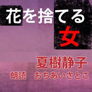 [ 朗読 CD ]花を捨てる女  [著者:夏樹静子]  [朗読:おちあいさとこ] 【CD2枚】 全文朗読 送料無料 store-kotonoha