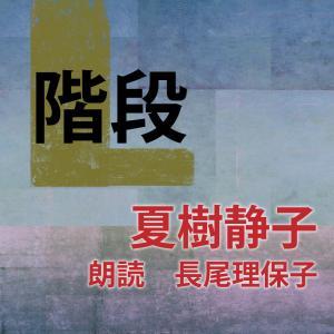 [ 朗読 CD ]階段  [著者:夏樹静子]  [朗読:長尾理保子] 【CD1枚】 全文朗読 送料無料 store-kotonoha
