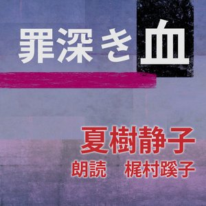 [ 朗読 CD ]罪深き血  [著者:夏樹静子]  [朗読:梶村蹊子] 【CD1枚】 全文朗読 送料無料 store-kotonoha