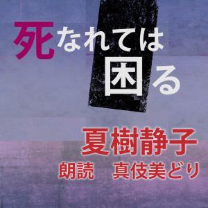 [ 朗読 CD ]死なれては困る  [著者:夏樹静子]  [朗読:真伎美どり] 【CD2枚】 全文朗読 送料無料 store-kotonoha
