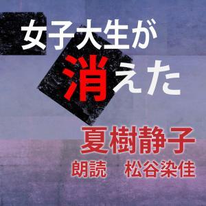 [ 朗読 CD ]女子大生が消えた  [著者:夏樹静子]  [朗読:松谷染佳] 【CD2枚】 全文朗読 送料無料 store-kotonoha