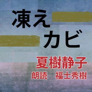 [ 朗読 CD ]凍え/カビ  [著者:夏樹静子]  [朗読:福士秀樹] 【CD1枚】 全文朗読 送料無料 store-kotonoha