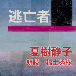 [ 朗読 CD ]逃亡者  [著者:夏樹静子]  [朗読:福士秀樹] 【CD1枚】 全文朗読 送料無料 store-kotonoha