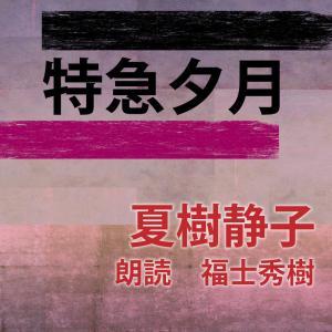 [ 朗読 CD ]特急夕月  [著者:夏樹静子]  [朗読:福士秀樹] 【CD1枚】 全文朗読 送料無料 store-kotonoha