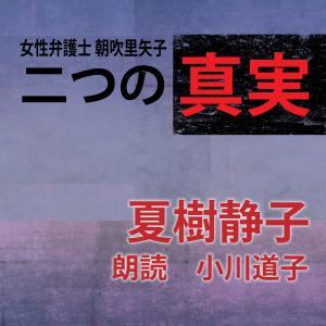 [ 朗読 CD ]二つの真実 女性弁護士 朝吹里矢子  [著者:夏樹静子]  [朗読:小川道子] 【CD2枚】 全文朗読 送料無料 store-kotonoha