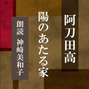 [ 朗読 CD ]陽のあたる家  [著者:阿刀田 高]  [朗読:神_美和子] 【CD1枚】 全文朗読 送料無料 store-kotonoha