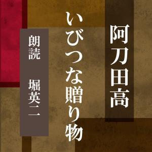 [ 朗読 CD ]いびつな贈り物  [著者:阿刀田 高]  [朗読:堀英二] 【CD2枚】 全文朗読 送料無料 store-kotonoha