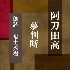 [ 朗読 CD ]夢判断  [著者:阿刀田 高]  [朗読:福士秀樹] 【CD1枚】 全文朗読 送料無料 store-kotonoha