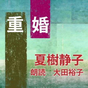 [ 朗読 CD ]重婚  [著者:夏樹静子]  [朗読:大田裕子] 【CD1枚】 全文朗読 送料無料 store-kotonoha