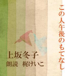 [ 朗読 CD ]この人午後のもてなし  [著者:上坂冬子]  [朗読:梶けいこ] 【CD6枚】 全文朗読 送料無料|store-kotonoha