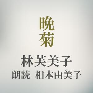 [ 朗読 CD ]晩菊  [著者:林芙美子]  [朗読:相本由美子] 【CD1枚】 全文朗読 送料無料 文豪|store-kotonoha