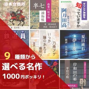 [ 朗読CD ] 名作が送料込み1000円ポッキリ!9種類の名作から1点お選びください|store-kotonoha