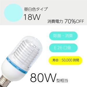 殺菌消臭ランプ 除菌消臭ランプ CCFL電球 長寿命 ノンブルーライト 18W E26 80W相当の明るさ|store-lak-inc