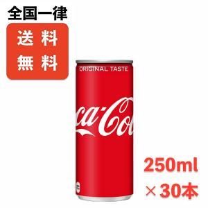 送料無料 コカ・コーラ 250ml缶×30本 メーカー直送|store-makotogokoro