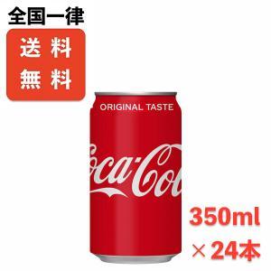 送料無料 コカ・コーラ 350ml缶×24本 メーカー直送|store-makotogokoro