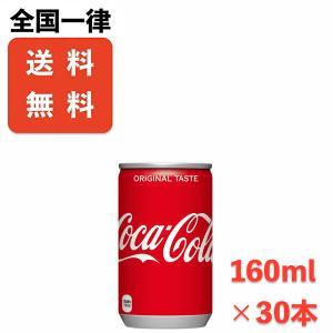 送料無料 コカ・コーラ 160ml缶×30本 メーカー直送|store-makotogokoro
