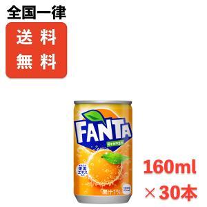 送料無料 ファンタオレンジ 缶 160ml×30本 メーカー直送|store-makotogokoro