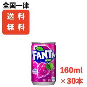 送料無料 ファンタグレープ缶 160ml×30本 メーカー直送|store-makotogokoro