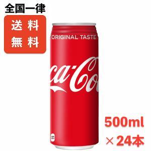 送料無料 コカ・コーラ 500ml缶×24本 メーカー直送|store-makotogokoro