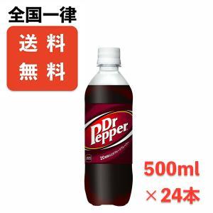 送料無料 ドクターペッパー PET 500ml×24本 メーカー直送|store-makotogokoro