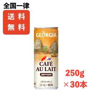 送料無料 ジョージア カフェ・オ・レ 缶 250g×30本 メーカー直送|store-makotogokoro