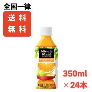 送料無料 ミニッツメイドオレンジブレンド 350mlPET×24本 メーカー直送|store-makotogokoro