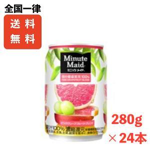 送料無料 ミニッツメイドピンク・グレープフルーツ・ブレンド 280g缶×24本 メーカー直送|store-makotogokoro