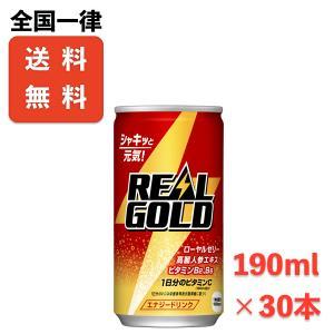 送料無料 リアルゴールド 190ml缶×30本 メーカー直送|store-makotogokoro