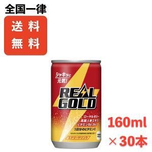 送料無料 リアルゴールド 160ml缶×30本 メーカー直送|store-makotogokoro