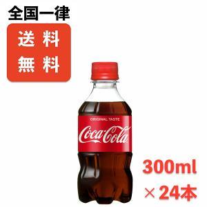 送料無料 コカ・コーラ 300mlPET×24本 メーカー直送|store-makotogokoro
