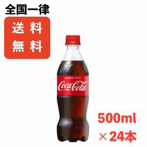 送料無料 コカ・コーラ 500mlPET×24本 メーカー直送|store-makotogokoro