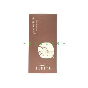 ☆ 2021 父の日 ☆ 鎌倉紅谷 クルミッ子 5個入 お菓子 東京お土産 スイーツ ギフト プレゼント お土産袋付き|store-makotogokoro