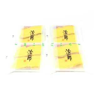 ☆ 2021 父の日 ☆ 治一郎のバウムクーヘン カット1袋×4個 お菓子 東京お土産 スイーツ ギフト プレゼント お土産袋付き|store-makotogokoro