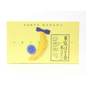 ☆ 2021 お中元 ☆ 東京ばな奈 「見ぃつけたっ」 4個入 お菓子 東京お土産 スイーツ ギフト プレゼント お土産袋付き|store-makotogokoro