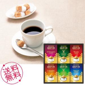 お歳暮 御歳暮 ギフト キーコーヒー ドリップオン・コーヒーギフト 送料無料 内祝い お祝い 誕生祝...
