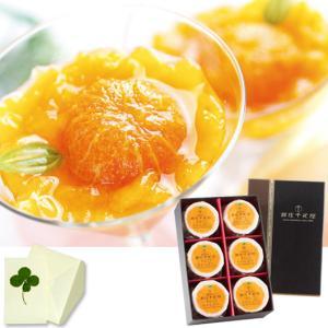 銀座千疋屋の「まるごとみかんぜりぃ」は、和歌山県産の美味しいみかんだけを使用し、100%果汁で作り上...