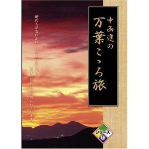 DVD 中西進の万葉こゝろ旅 シリーズ1|store-naratv