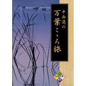 DVD 中西進の万葉こゝろ旅 シリーズ2|store-naratv