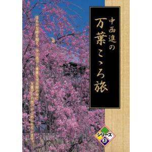 DVD 中西進の万葉こゝろ旅 シリーズ3|store-naratv