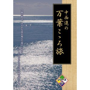 DVD 中西進の万葉こゝろ旅 シリーズ4|store-naratv
