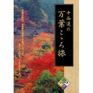 DVD 中西進の万葉こゝろ旅 シリーズ5|store-naratv