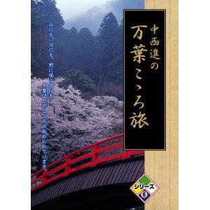 DVD 中西進の万葉こゝろ旅 シリーズ6|store-naratv