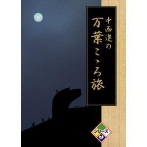 DVD 中西進の万葉こゝろ旅 シリーズ7 store-naratv