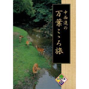 DVD 中西進の万葉こゝろ旅 シリーズ8|store-naratv